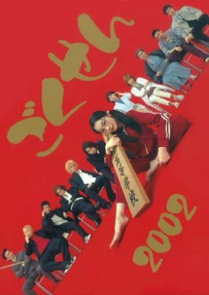Gokusen (2002) Episode 1 - 12 [END] Sub indo thumbnail