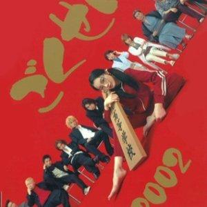 Gokusen (2002) photo