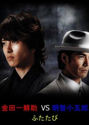 Kindaichi Kosuke vs. Akechi Kogoro Futatabi