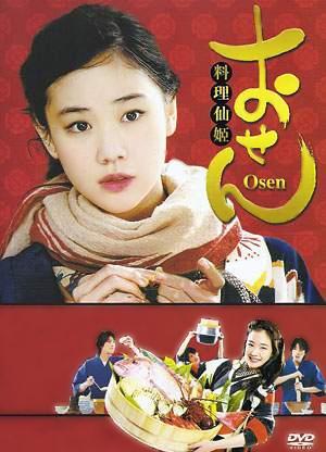 Osen japanese drama