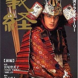 Yoshitsune (2005) photo