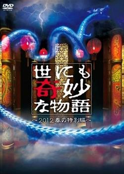 Yonimo Kimyona Monogatari: 2012 Spring Special