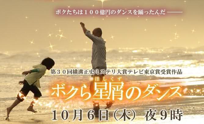 Bokura Hoshikuzu no Dance (2011) poster