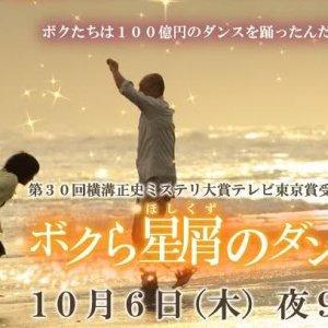 Bokura Hoshikuzu no Dance (2011)
