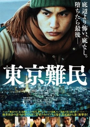 Tokyo Refugees (2014) poster