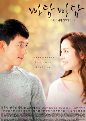 Padam Padam (2011) poster