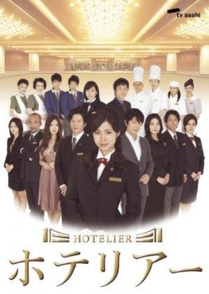 Hotelier (2007) poster