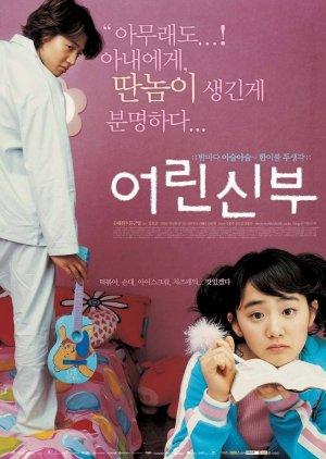 My Little Bride (2004) poster