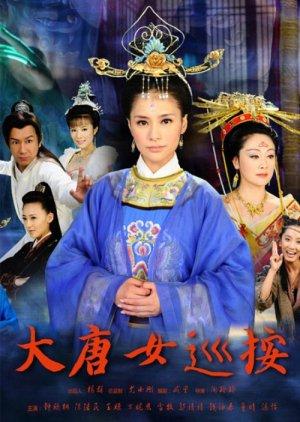 Da Tang Nu Xun An