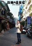 Lonely Gourmet: Taipei