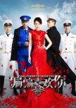 Favorite chinese Dramas