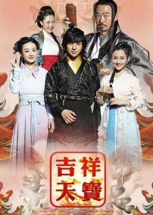 Lucky Tianbao (2016) poster