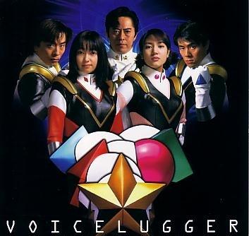 Voicelugger (1999) poster