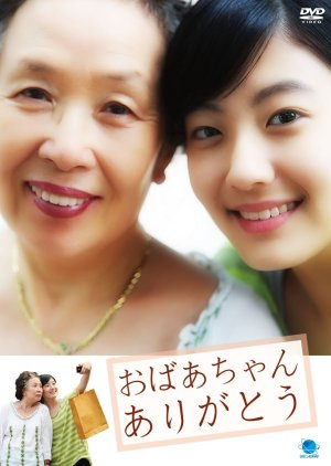 It's Me, Grandmother (2010) poster