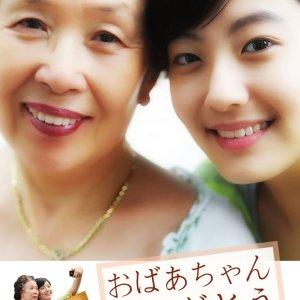It's Me, Grandmother (2010) photo