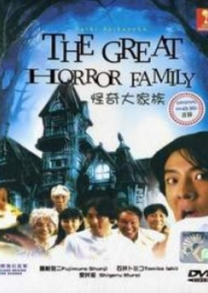 The Great Horror Family (2004) poster
