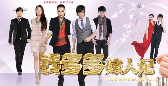 Qian Duo Duo Gets Married (2011) poster