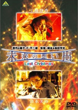 Future memories: Last Christmas (1992) poster