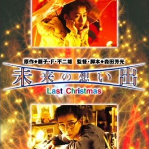 Future memories: Last Christmas (1992) photo