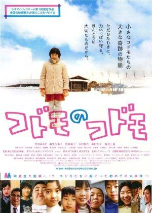 Kodomo no Kodomo (2008) poster