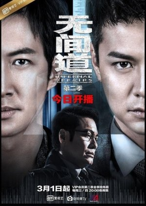 Infernal Affairs 2 (2017) poster
