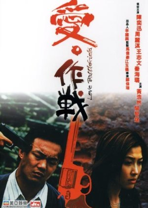 Love Battlefield (2004) poster