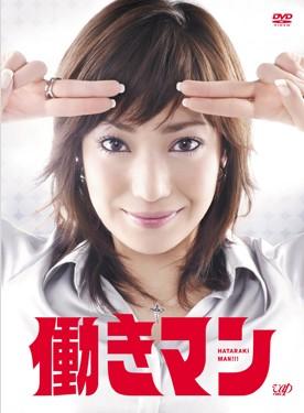 Hataraki Man (2007) poster