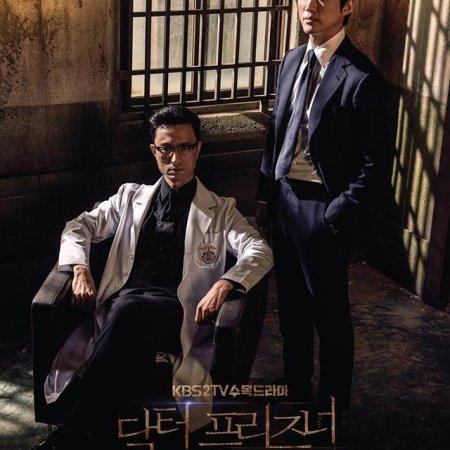 Doctor Prisoner (2019) photo
