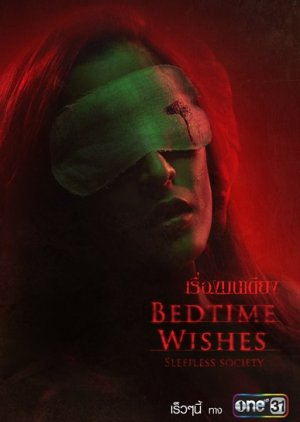 Sleepless Society: Bedtime Wishes