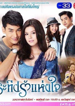 Pra Teap Rak Hang Jai (2016) poster