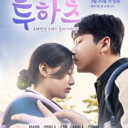 Two Hearts (2019) photo