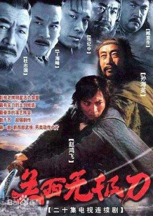 Guan Xi Wu Ji Dao (2003) poster