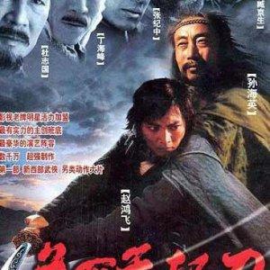 Guan Xi Wu Ji Dao (2003) photo