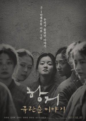 Resistance: The Yoo Kwan-soon Story