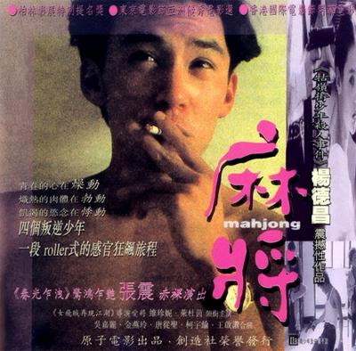 Mahjong (1996) poster