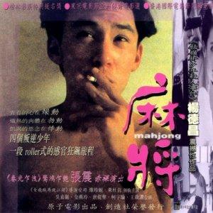 Mahjong (1996) photo