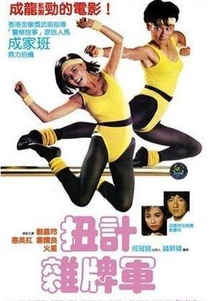 Naughty Boys (1986) poster