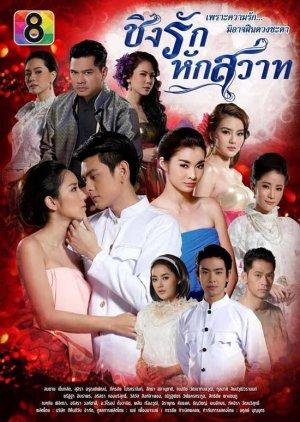 Ching Rak Hak Sawat