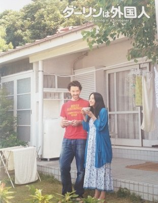 My Darling is a Foreigner (2010) photo