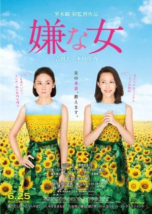 Desperate Sunflowers (2016) poster