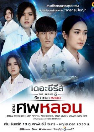 Love, Lie, Haunt (2020) poster
