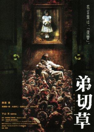 St. John's Wort (2001) poster