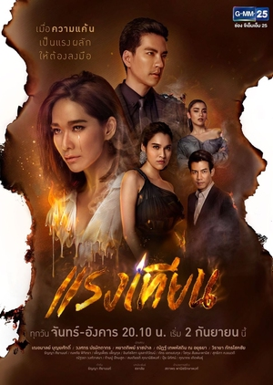 Thailand Dramas to Get Excited for This Fall! - MyDramaList