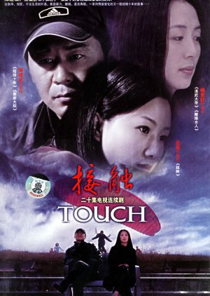 Touch (2006) poster