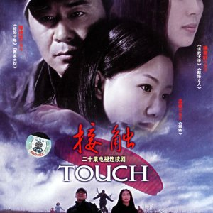 Touch (2006)