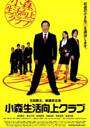 Komori's Social Betterment Club (2008) poster