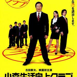 Komori's Social Betterment Club (2008) photo