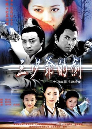 Third Young Master's Sword (2001) poster