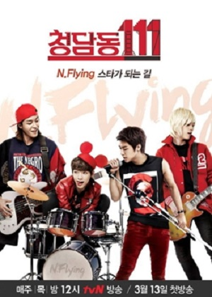 Cheongdamdong 111: N.Flying's Way to Become a Star (2014) poster