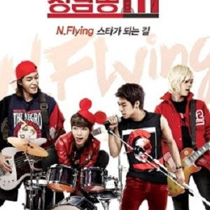 Cheongdamdong 111: N.Flying's Way to Become a Star (2014) photo